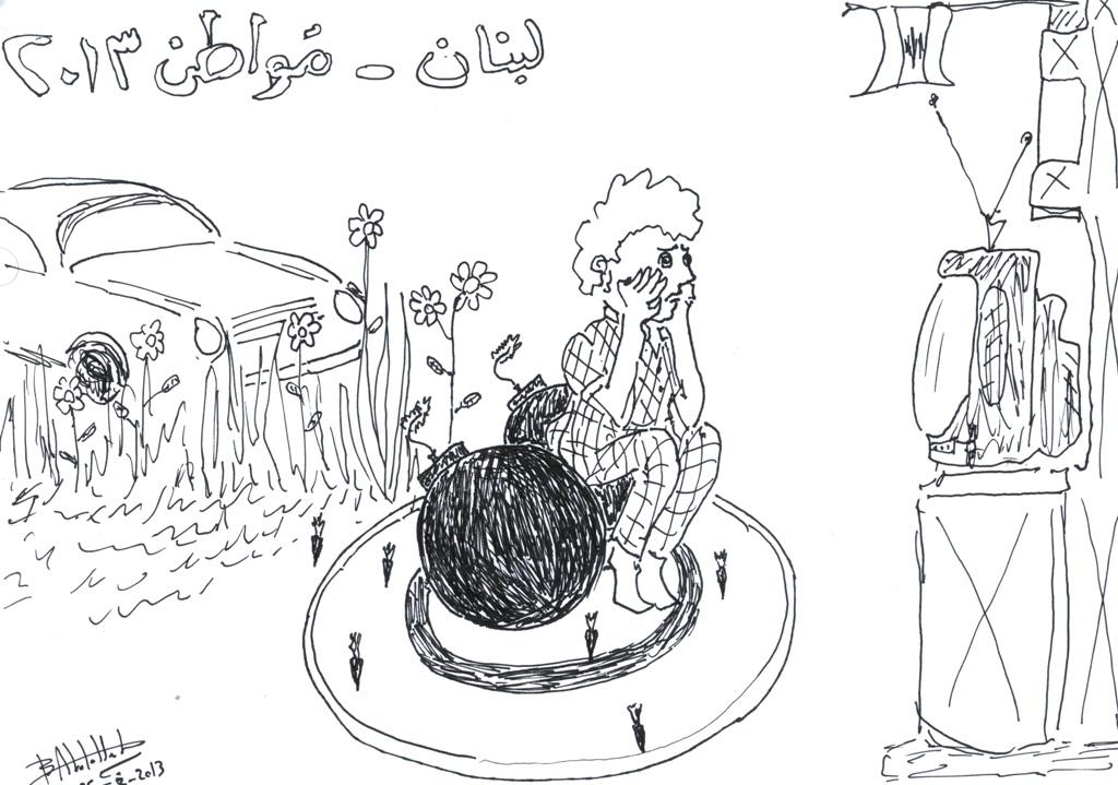mouwaten 2013 باسل عبدالله