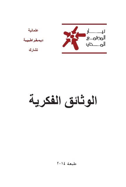 غلاف الوثائق الفكرية