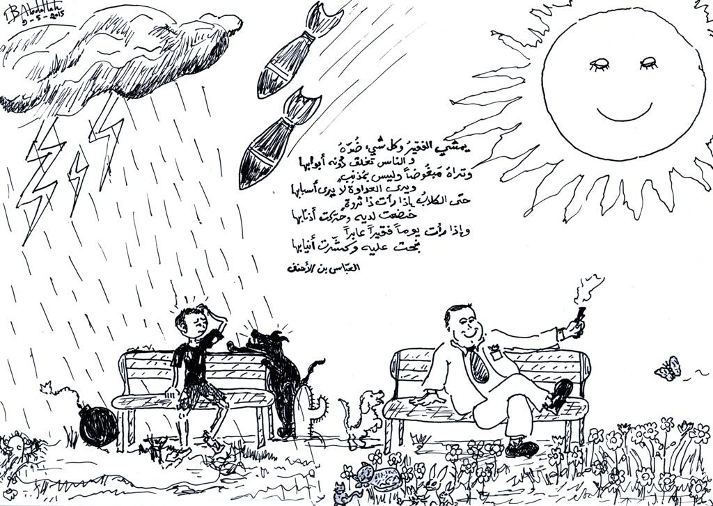 كاريكاتير باسل عبدالله